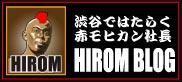 hirom-gazo.jpg